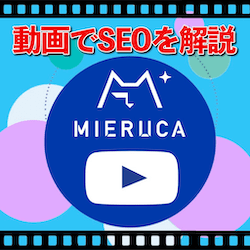 ミエルカ チャンネル