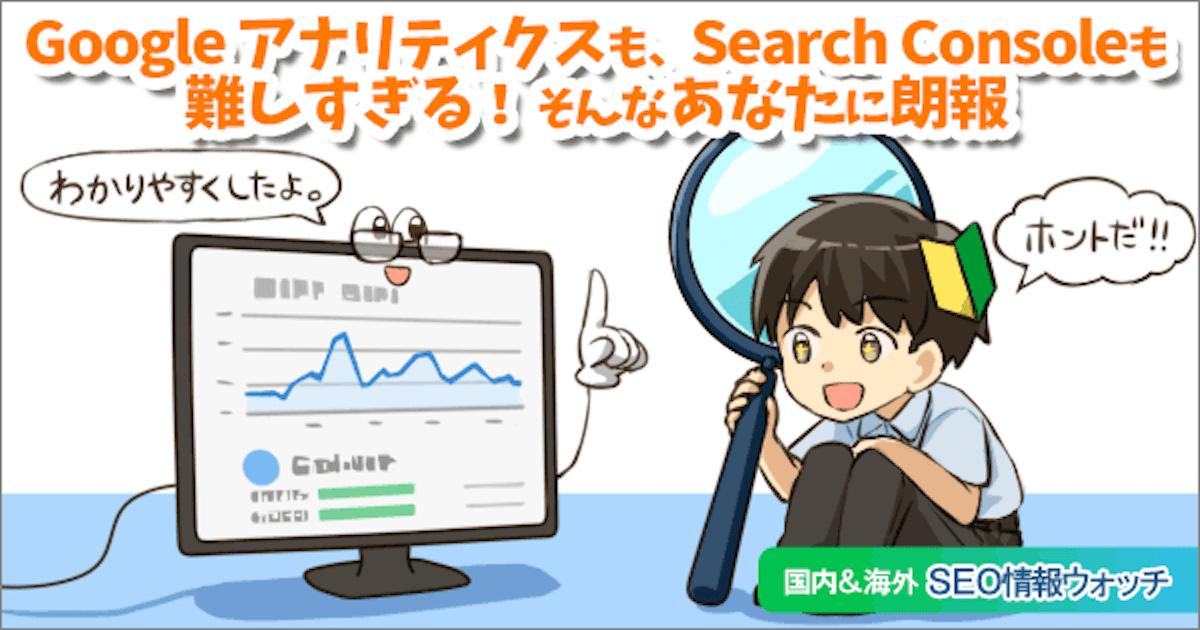 Web担当者フォーラム 海外&国内SEO情報ウォッチの今週のピックアップ