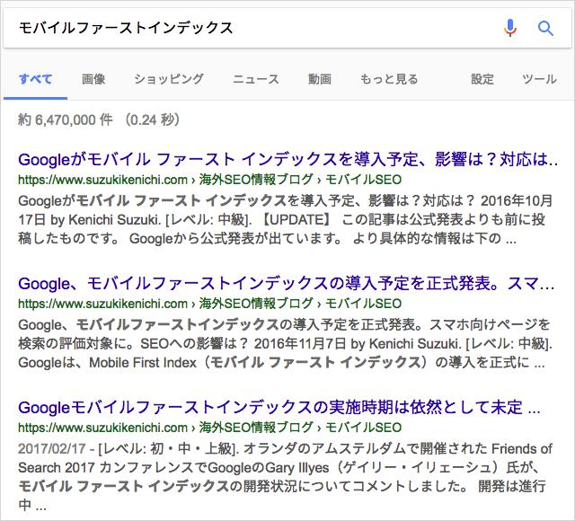 同じサイトから3つのページが表示されている検索結果