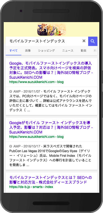 同じサイトから2つのページが表示されている検索結果