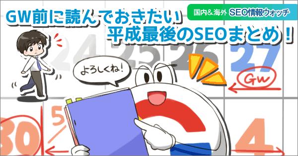 令和のグーグル検索では、広告を出していても検索順位は上がりません!【海外&国内SEO情報ウォッチ】