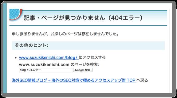 海外SEO情報ブログの404エラーページ