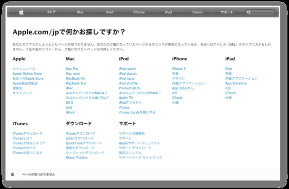 Appleの404エラーページ