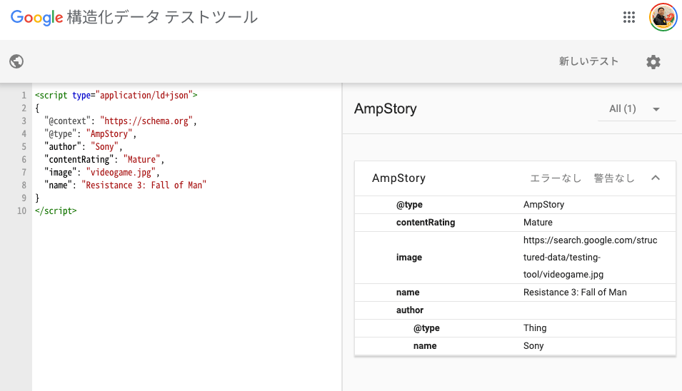 構造化データ テスト ツールでは AmpStory を検証できる
