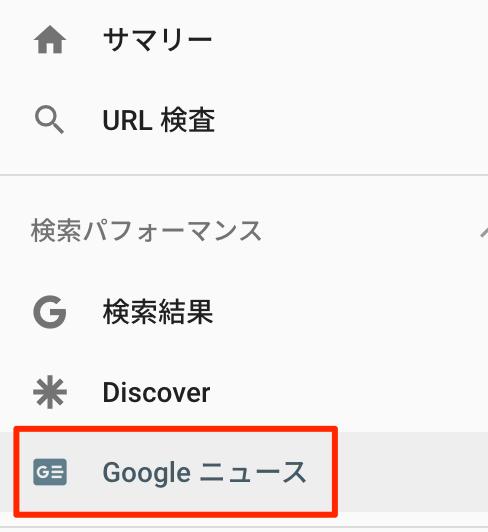 検索パフォーマンスの Google ニュース