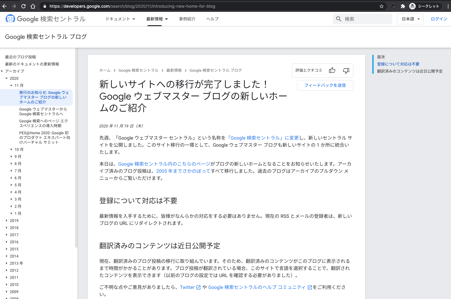 Google 検索セントラル ブログ