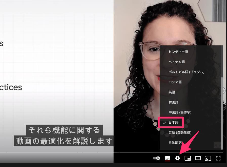 YouTube 日本語字幕