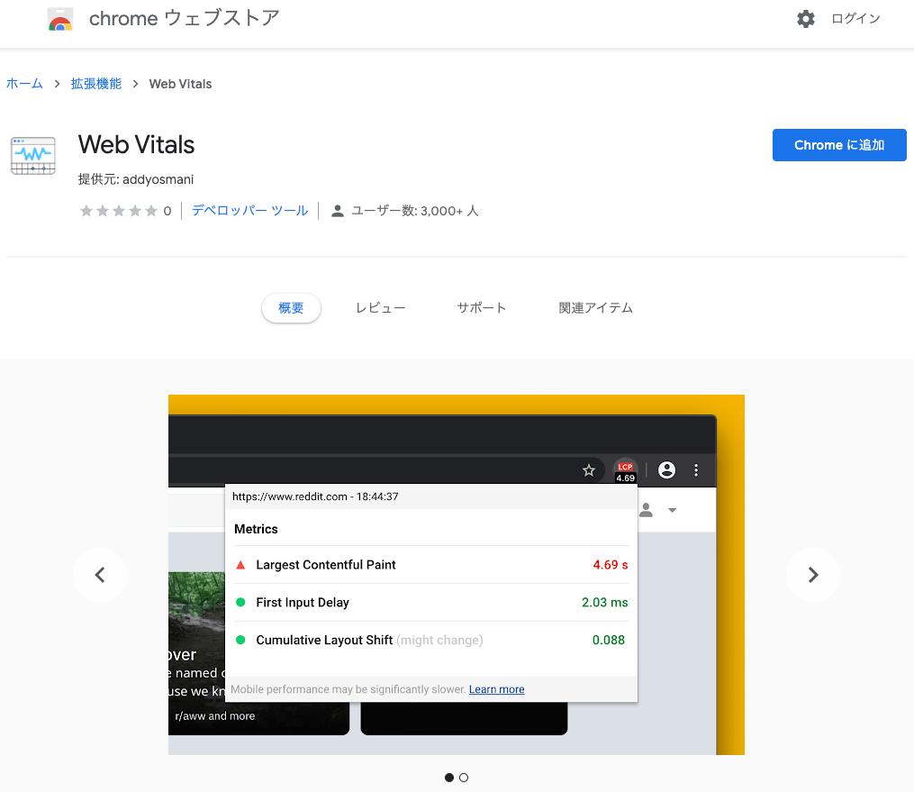 Web Vitals 拡張