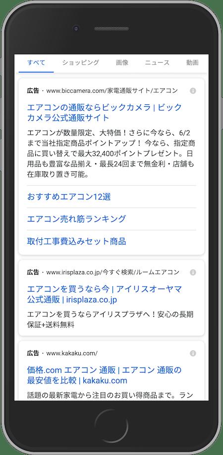 モバイル検索結果の広告ラベル