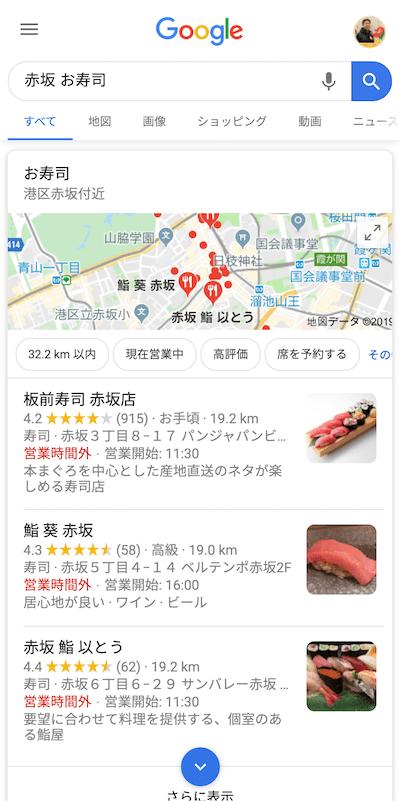 「赤坂 お寿司」のローカルパック