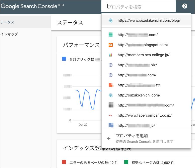 すべてのプロパティで新 Search Console ベータ版