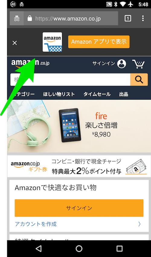 Amazonのアプリインストールバナー