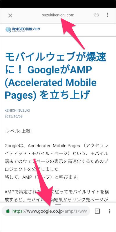キャッシュ URL を表示する AMP ページ
