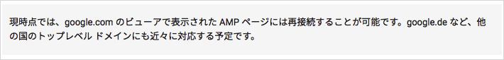 現時点では、google.com のビューアで表示された AMP ページには再接続することが可能です。google.de など、他の国のトップレベル ドメインにも近々に対応する予定です。