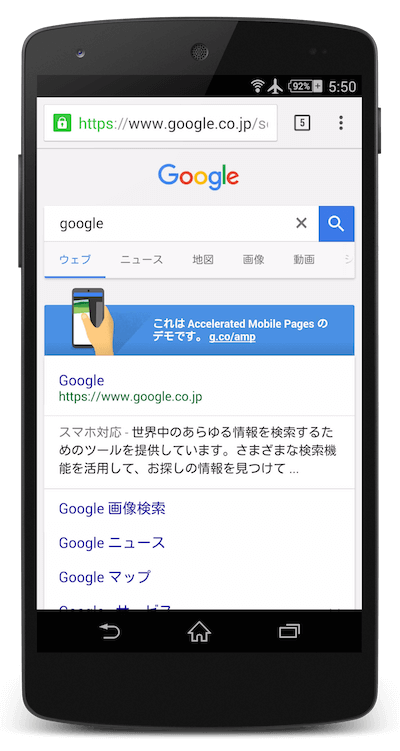 これはAccelerated Mobile Pagesのデモです。g.co/amp