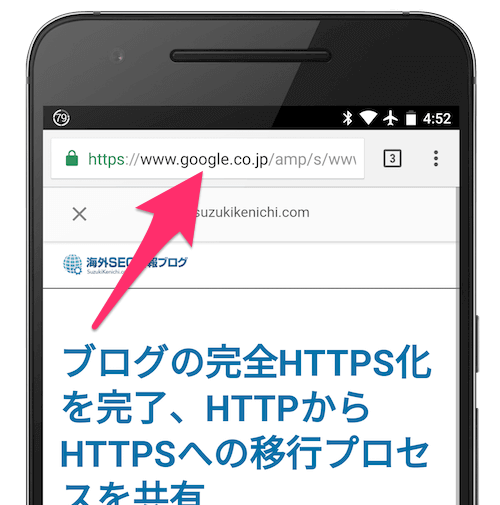 AMPはGoogleでホストされる