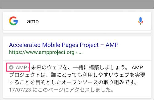 AMP ラベル