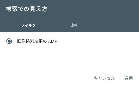 画像検索結果の AMP