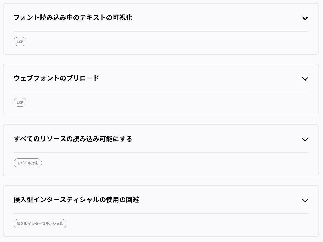 AMP ページ エクスペリエンスガイド