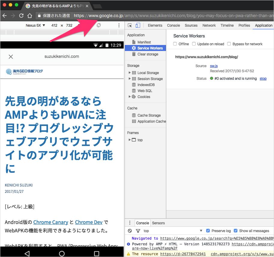 デベロッパーツールでService Workerの稼働を検証