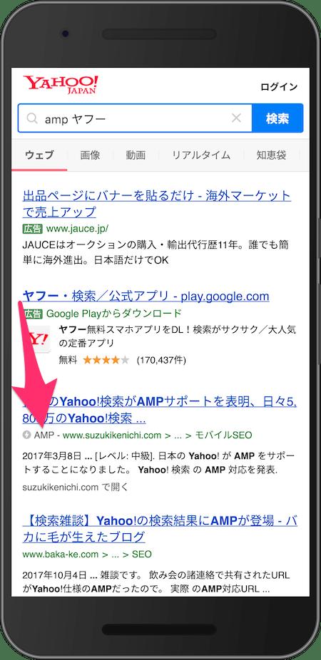 Yahoo!モバイル検索の AMP