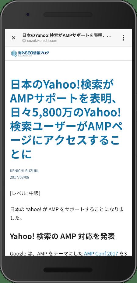 AMP ビューア
