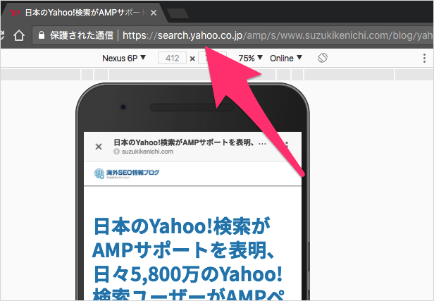 AMP キャッシュの URL