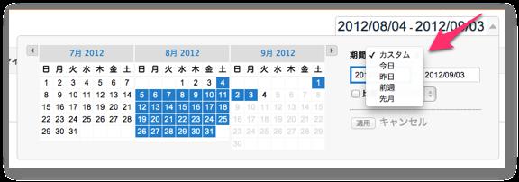 Googleアナリティクスで期間をカスタム・今日・昨日・前週・昨年から選択