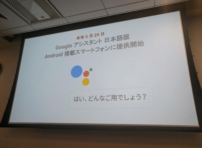 徳生さんが Google アシスタントを紹介