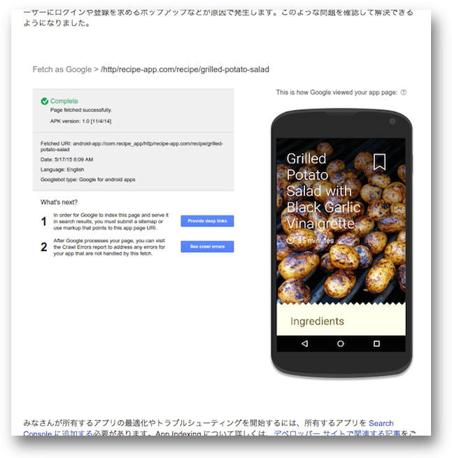 アプリ用Fetch as Google