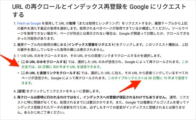 (旧)URL の再クロールとインデックス再登録を Google にリクエストする
