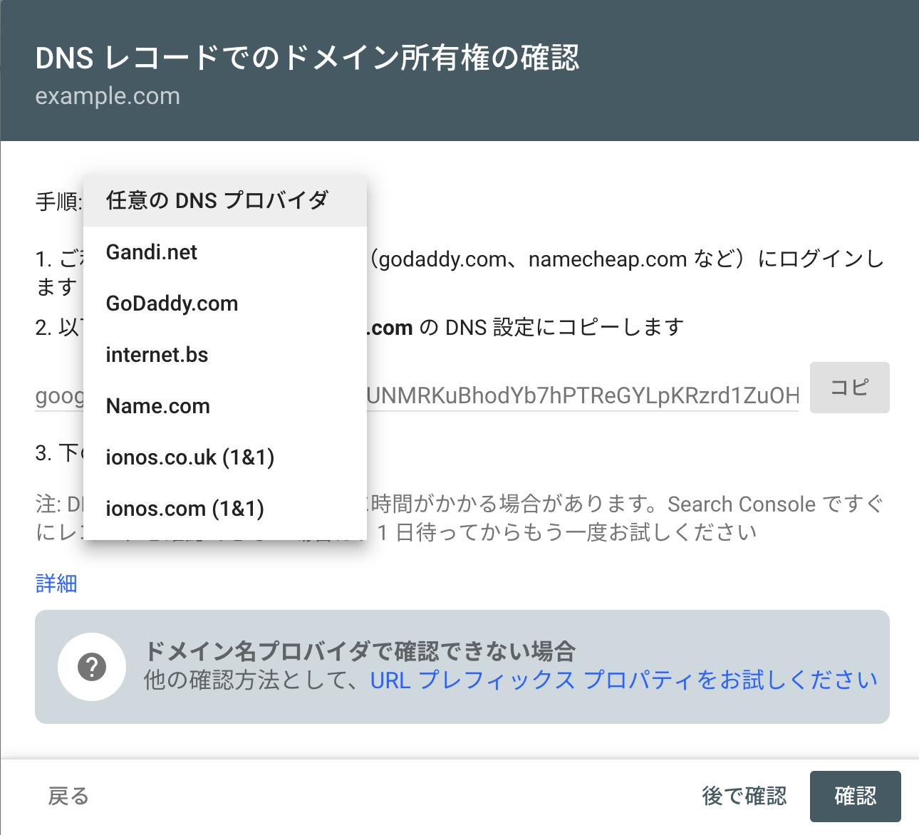 DNS レコードでのドメイン所有権の確認