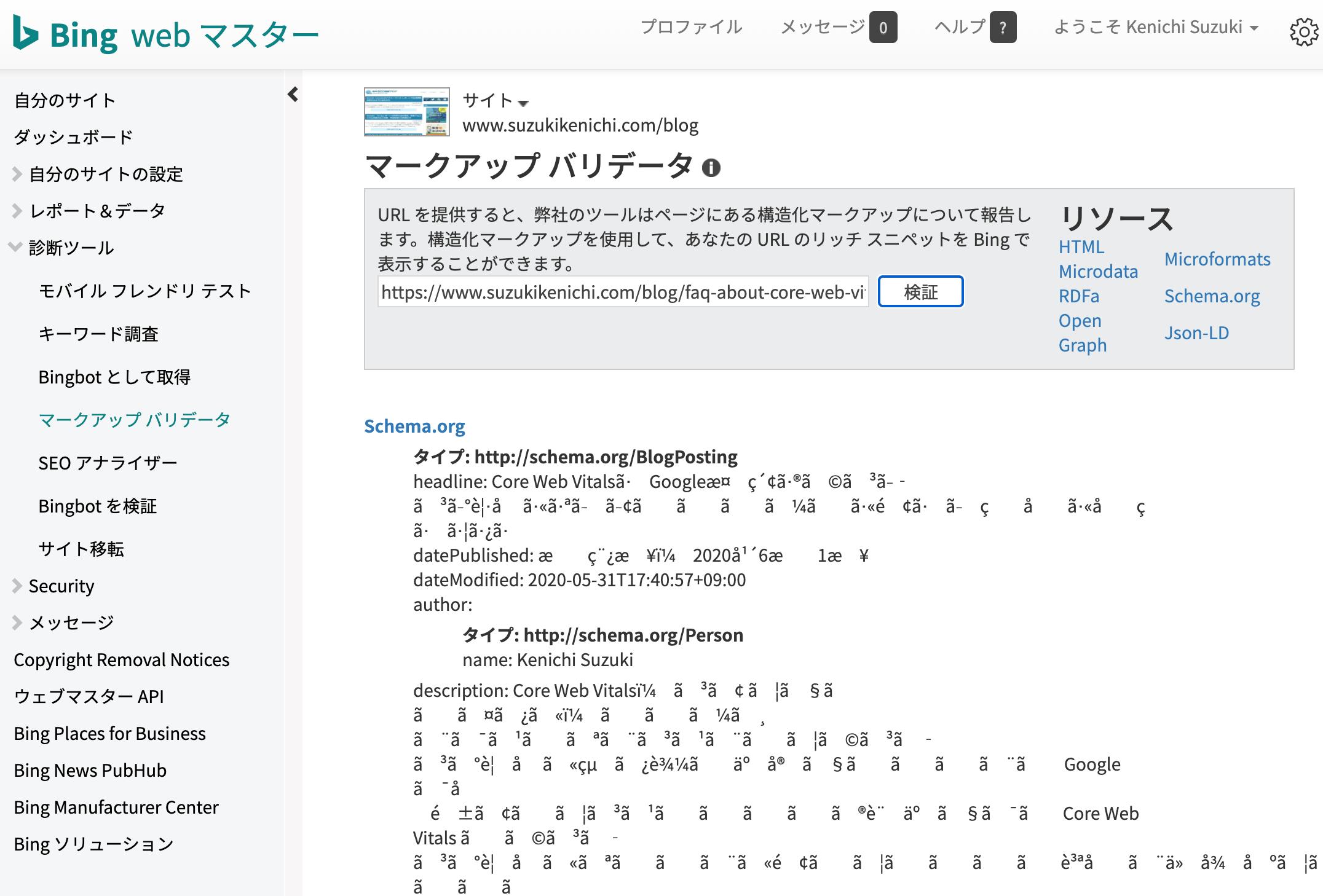 Bing web マスター ツールのマークアップ バリデータ