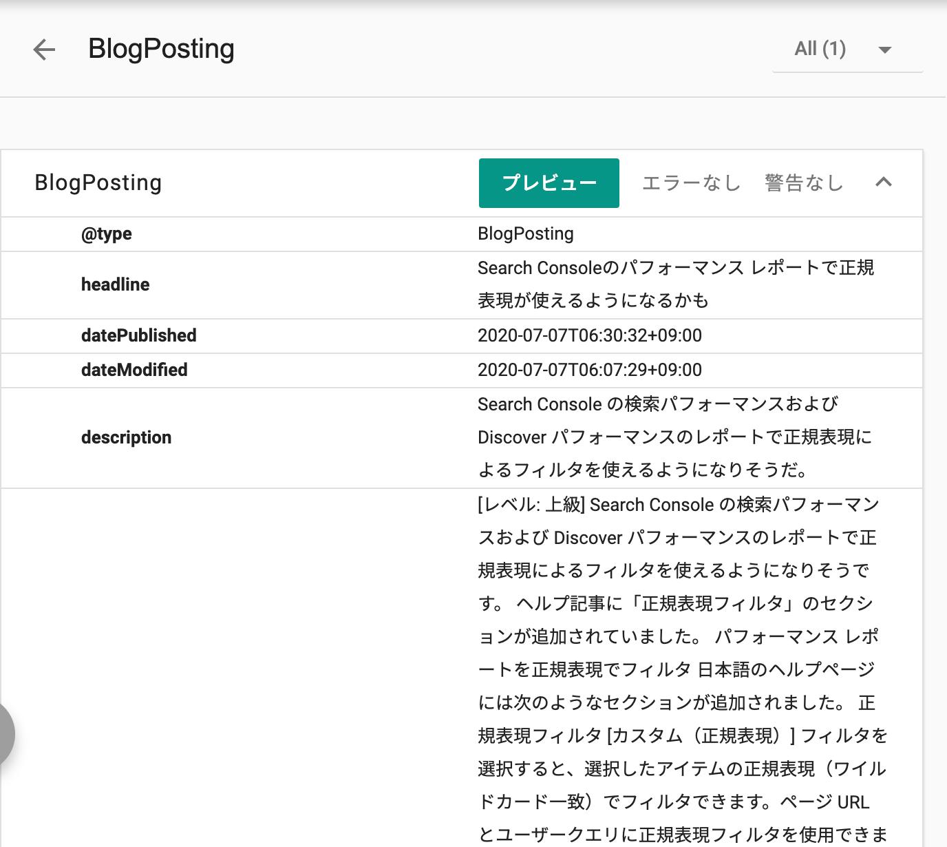 BlogPosting 構造化データ