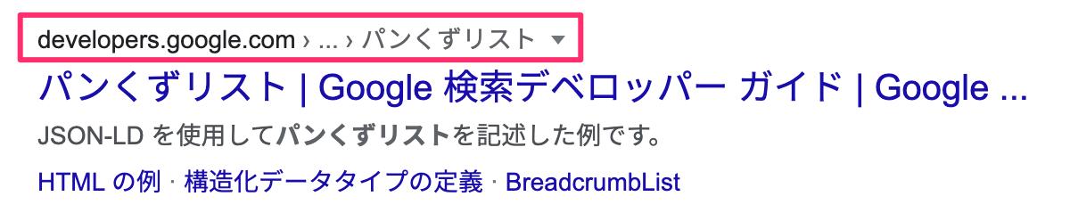 検索結果のパンくずリスト