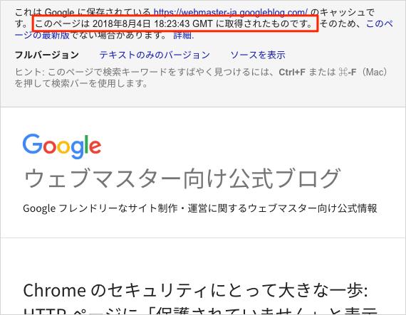 Google キャッシュの日付