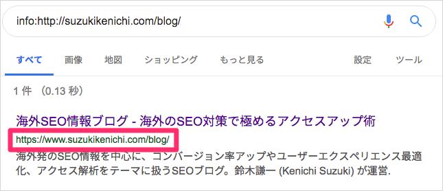 info 検索の結果
