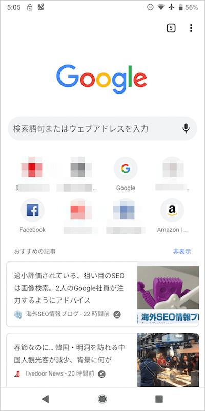 Chrome のおすすめ記事
