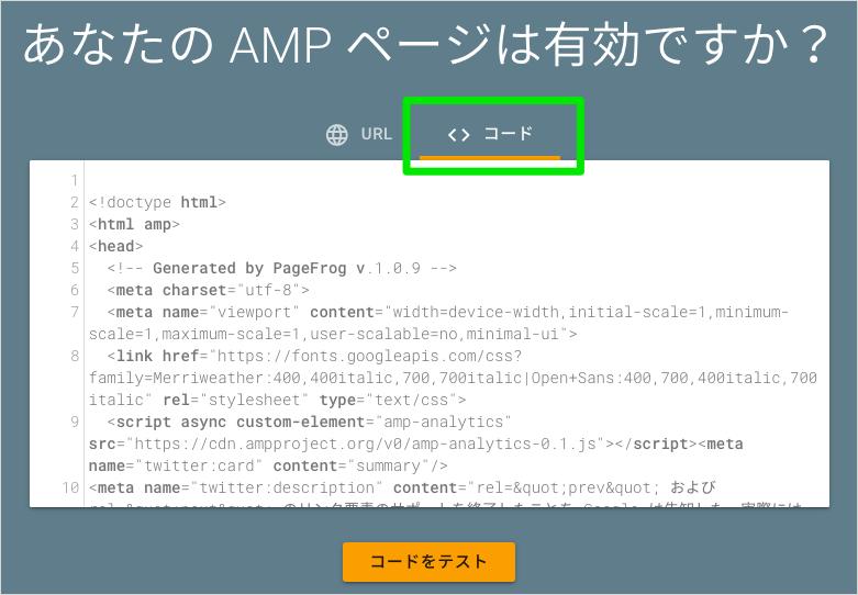 AMPテストツールでのコード検証