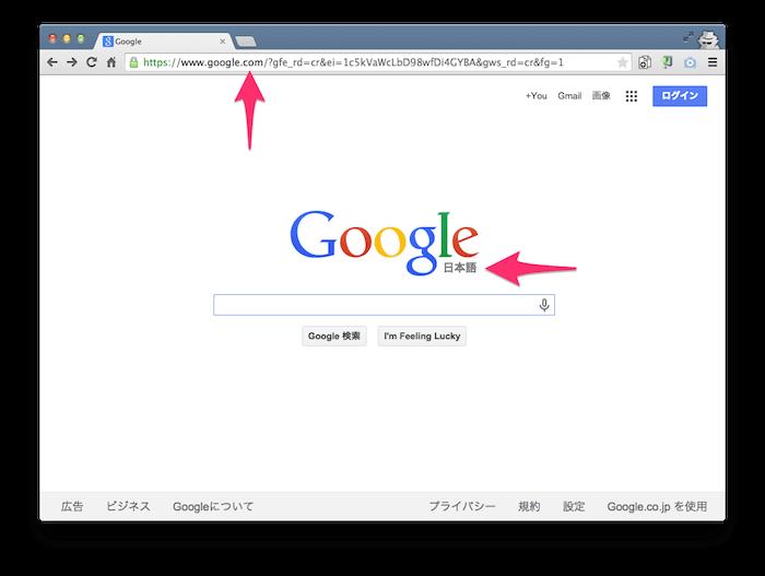 google.comを日本語で検索