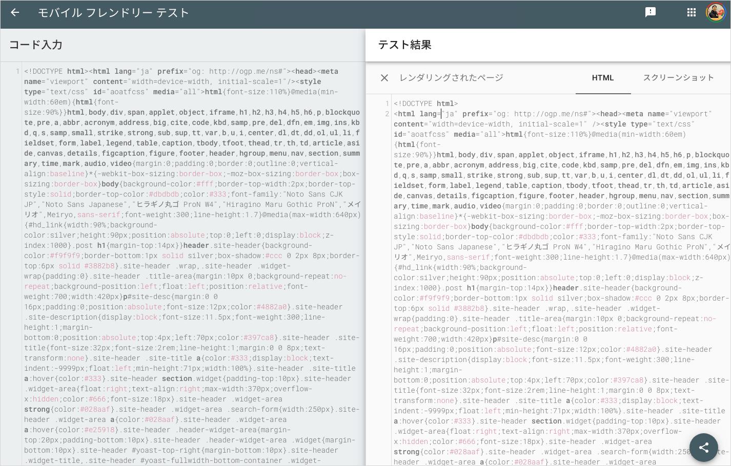 レンダリング前後の HTML 比較