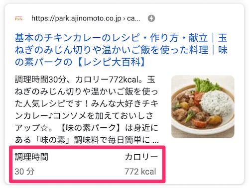 調理時間とカロリーを表示するレシピのリッチリザルト