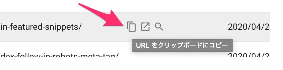 URL をクリップボードにコピー