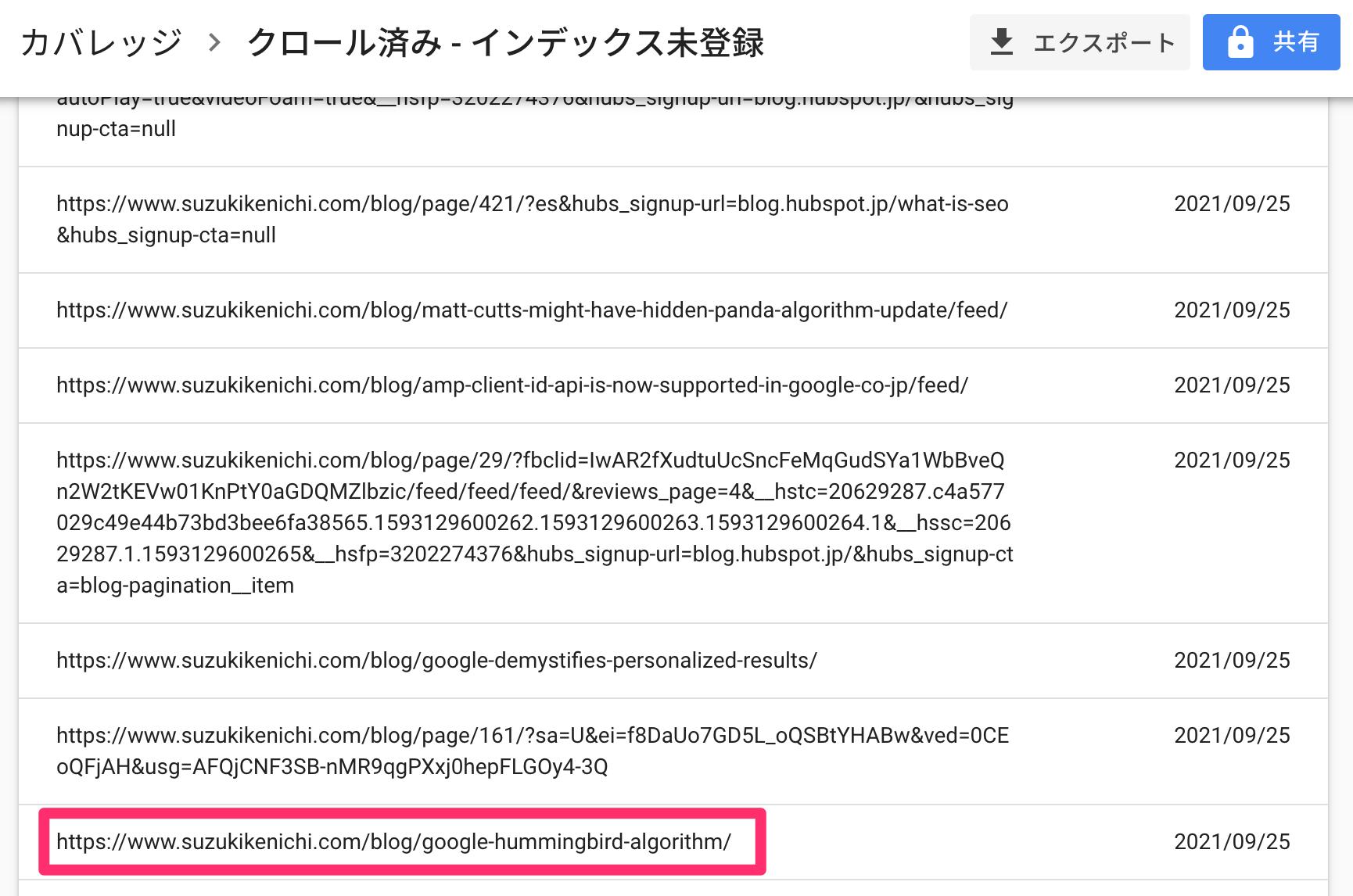 クロール済み - インデックス未登録