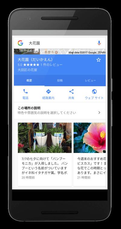 大花園 on Google