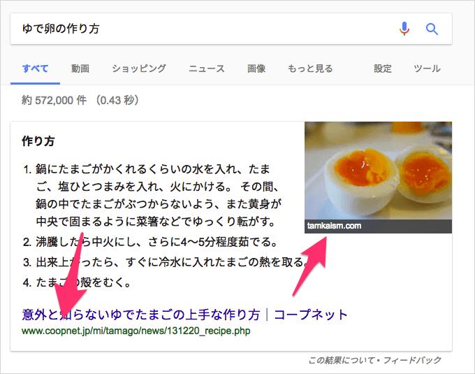 「ゆで卵の作り方」の強調スニペット