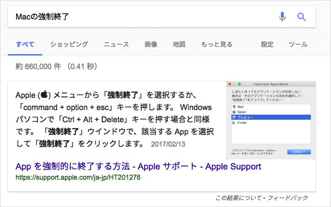 「Macの強制終了」の強調スニペット