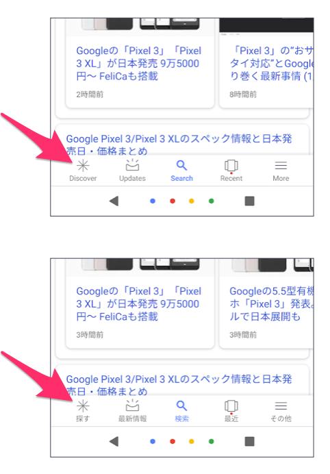 英語では Discover、日本語では発見