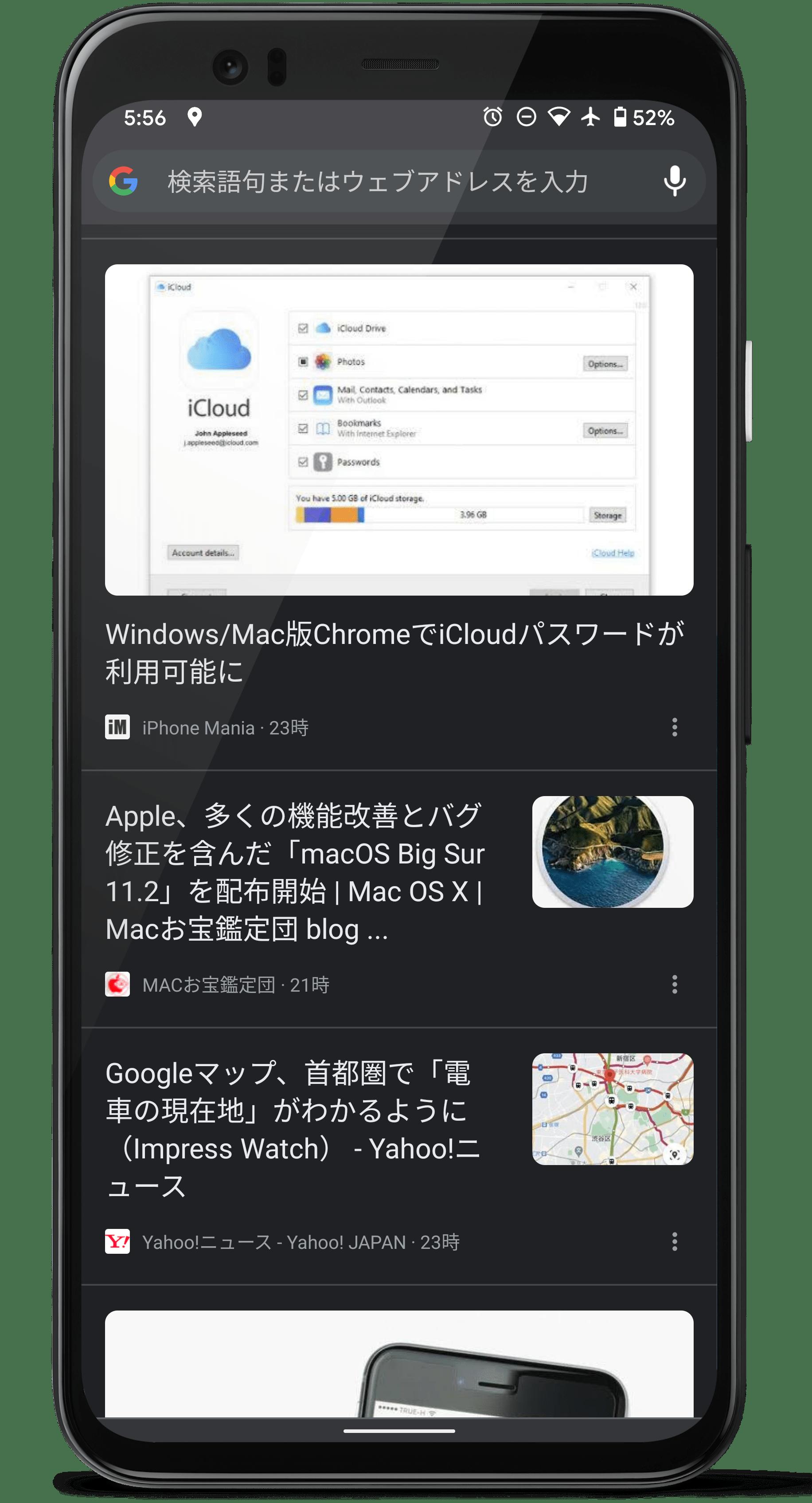 Chrome の Discover