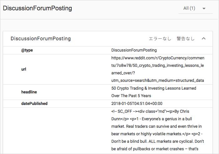 DiscussionForumPosting でマークアップ